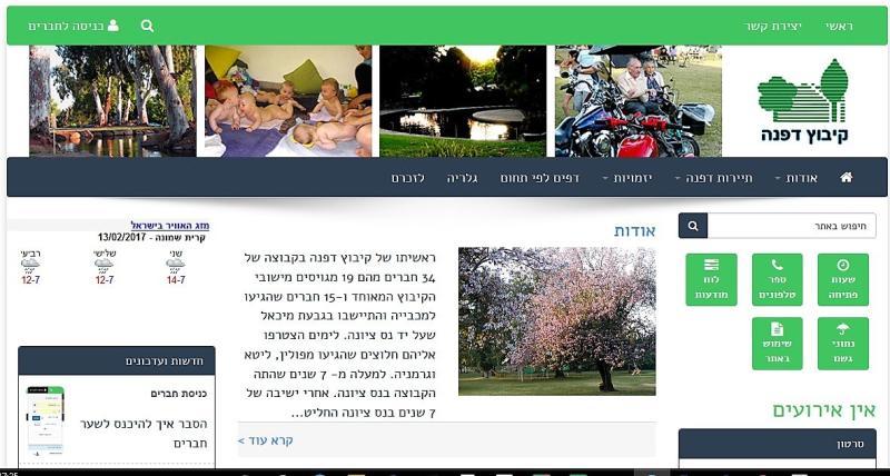 מכתב מאהרון מן מנהל אתר של קיבוץ דפנה