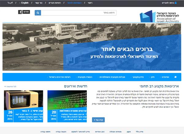 האיגוד הישראלי לארכינאות ולמידע